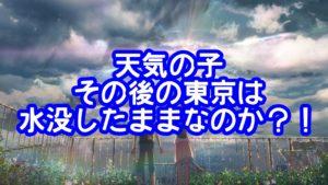 【衝撃】天気の子その後の東京は水没したまま?!帆高と陽菜は結婚するのか?