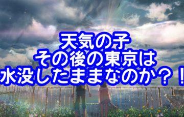 天気の子その後の東京は水没したまま?!帆高と陽菜は結婚するのか?