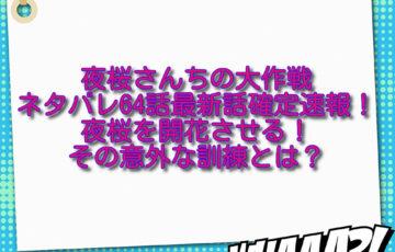 夜桜さんちの大作戦ネタバレ64話最新話確定速報!夜桜を開花させる!その意外な訓練とは?