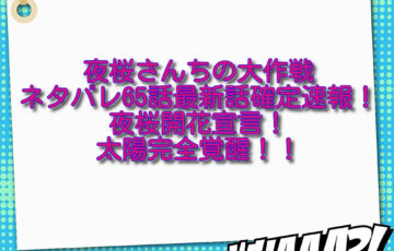 夜桜さんちの大作戦ネタバレ65話最新話確定速報!夜桜開花宣言で太陽完全覚醒!