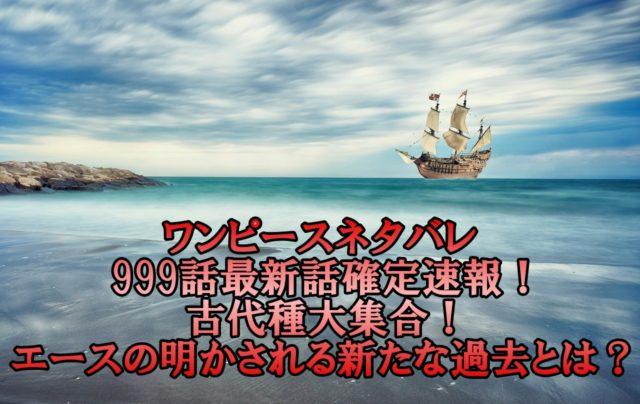 ワンピースネタバレ999話最新話確定速報!古代種大集合でエースの明かされる新たな過去とは?