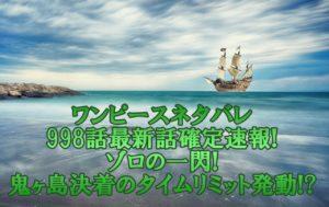 ワンピースネタバレ998話最新話確定速報!ゾロの一閃で鬼ヶ島決着のタイムリミット発動!?