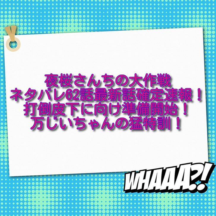 夜桜さんちの大作戦ネタバレ62話最新話確定速報!打倒皮下に向け準備開始!万じいちゃんの猛特訓!