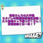 夜桜さんちの大作戦ネタバレ63話最新話確定速報!久々登場キャラ盛りだくさんで夜桜前線とは一体!?