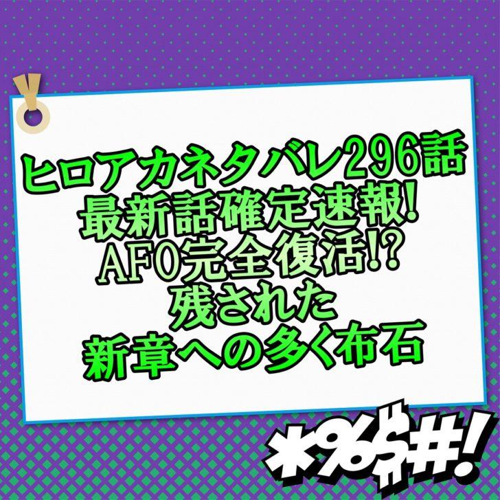 ヒロアカネタバレ296話最新話確定速報!AFO完全復活で残された新章への多く布石