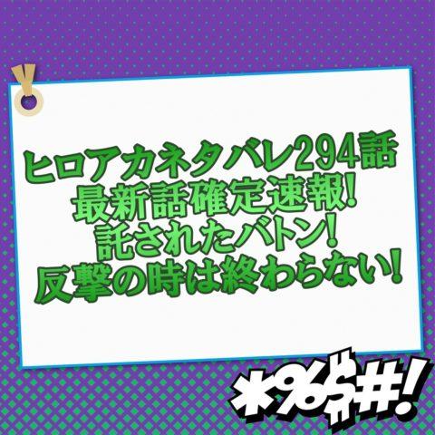 ヒロアカネタバレ294話最新話確定速報!託されたバトン!反撃の時は終わらない!