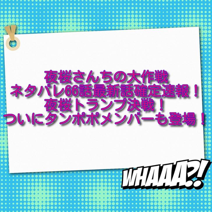 夜桜さんちの大作戦ネタバレ66話最新話確定速報!夜桜トランプ決戦!ついにタンポポメンバーも登場!