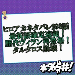 ヒロアカネタバレ298話最新話確定速報!歴代ヴィラン再登場でタルタロス崩壊!