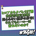 ヒロアカネタバレ297話最新話確定速報!終わらない悪夢の序章!それでもヒーローは折れないのか?