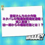 夜桜さんちの大作戦ネタバレ67話最新話確定速報!突入前夜で凶一郎からの極秘任務とは!?