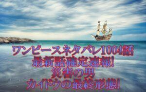 ワンピースネタバレ1004話最新話確定速報!災害の男カイドウの最終形態!