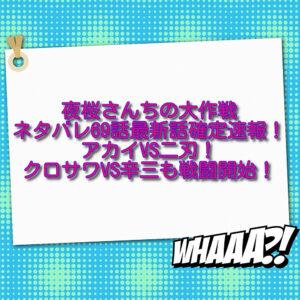 夜桜さんちの大作戦ネタバレ69話最新話確定速報!アカイVS二刃!クロサワVS辛三も戦闘開始!