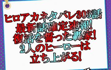 ヒロアカネタバレ303話最新話確定速報!復活を誓った轟家!2人のヒーローは立ち上がる!