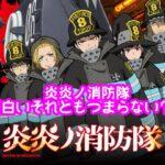 炎炎ノ消防隊は面白いつまらない?アニメや漫画の結末や評価は?