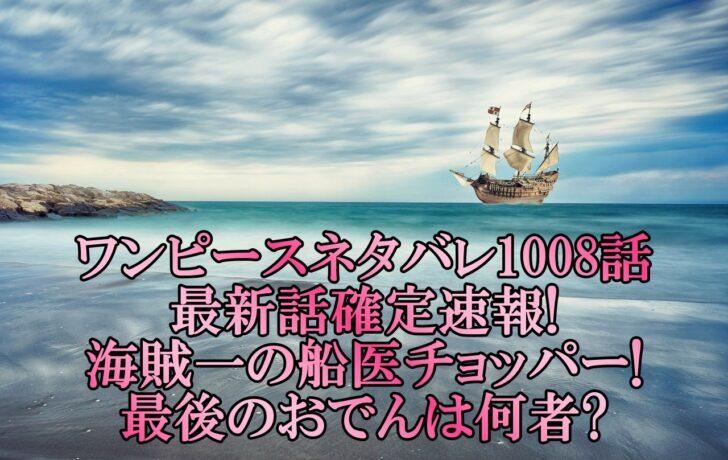ワンピースネタバレ1008話最新話確定速報!海賊一の船医チョッパーと最後のおでんは何者?