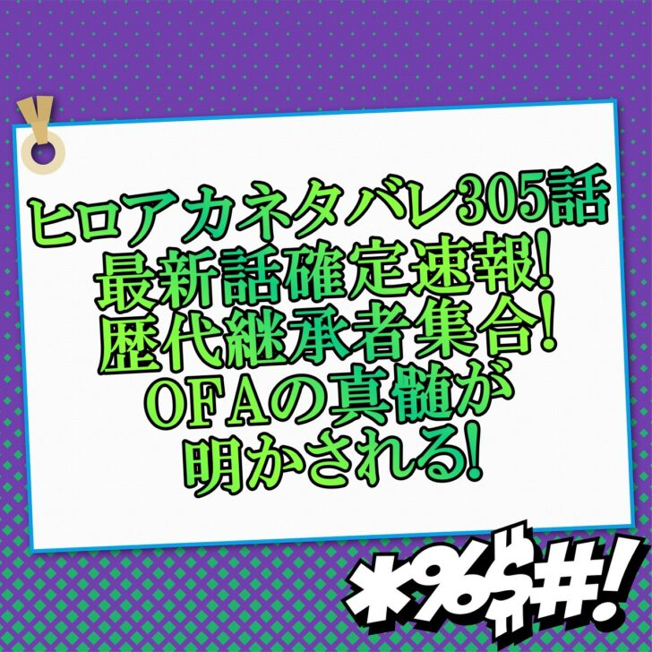 ヒロアカネタバレ305話最新話確定速報!歴代継承者集合でOFAの真髄が明かされる!