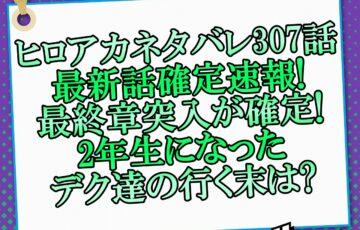 ヒロアカネタバレ307話最新話確定速報!最終章突入が確定!2年生になったデク達の行く末は?