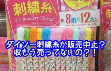 ダイソー刺繍糸が販売中止?回収で売ってない理由や色落ちや収納方法も解説