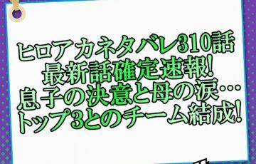 ヒロアカネタバレ310話最新話確定速報!息子の決意と母の涙…トップ3とのチーム結成!