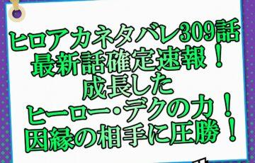 ヒロアカネタバレ309話最新話確定速報!成長したヒーロー・デクの力!因縁の相手に圧勝!