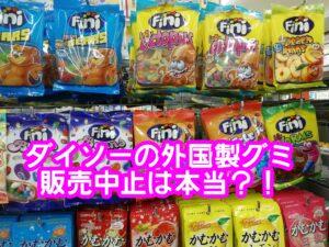 ダイソーグミが販売中止?外国製でおいしいそれとも苦い?