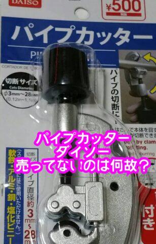 パイプカッターダイソーで売ってない?ステンレス製物干し竿を切る使い方や替え刃はある?