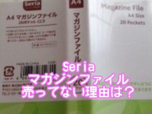 セリアでマガジンファイルが売ってないのは廃盤?サイズや大きさは?
