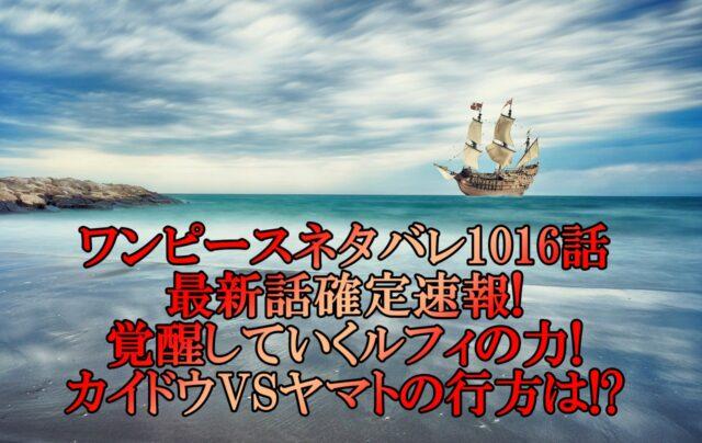 ワンピースネタバレ1016話最新話確定速報!覚醒していくルフィの力!カイドウVSヤマトの行方は!?