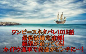 ワンピースネタバレ1015話最新話確定速報!絶望が迫ってくる!カイドウ進軍で侍達がピンチに…!