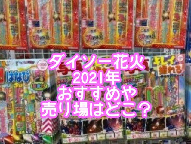 ダイソー花火2021年のおすすめや売り場はどこ?値段500円の評判は?