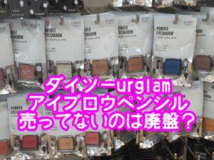 ダイソーurglamアイブロウペンシル売ってないのは廃盤?売ってる場所はどこで新作おすすめはあるの?
