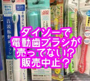ダイソー電動歯ブラシ売ってない?売り場どこで替えブラシはあるの?【2021年版】