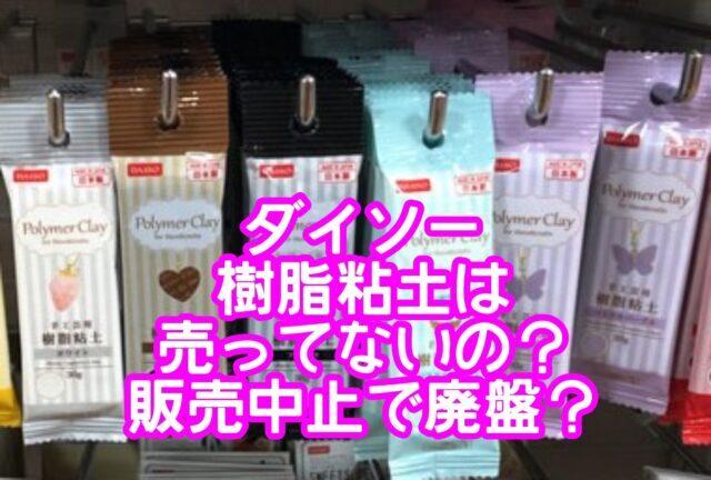 ダイソー樹脂粘土売ってない?売り場はどこでプラモデルやフィギュアの色付けの使い方は?