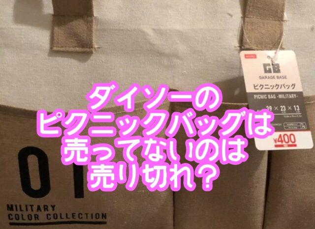 ダイソーピクニックバッグ売ってないのは売り切れ?在庫や再入荷や取り寄せはできる?【2021年版】